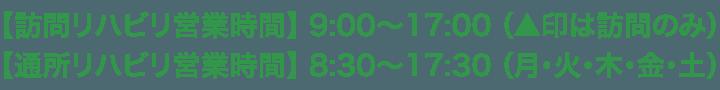 【営業時間】訪問: 9:00~17:00/通所: 8:30~17:30